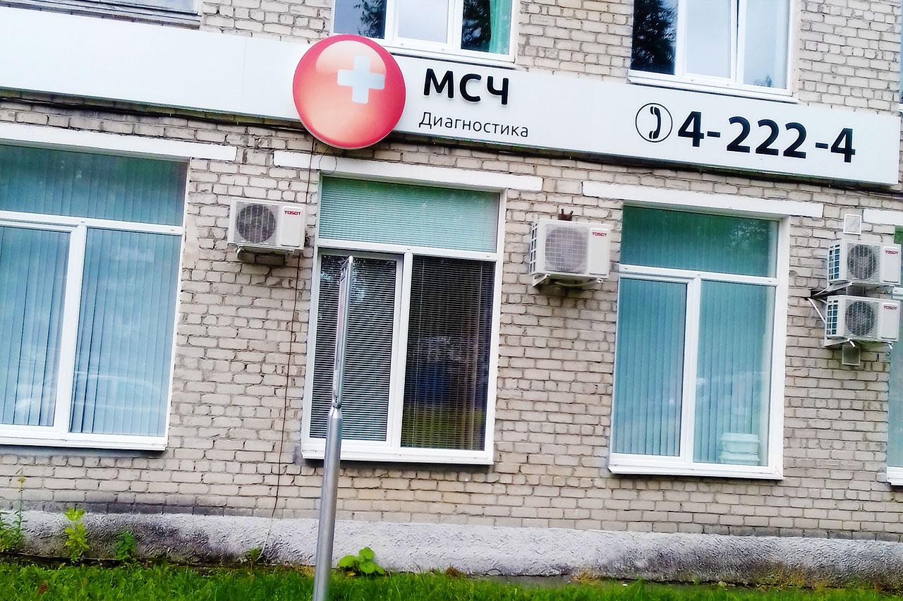 Диагностический центр ООО УЗ МСЧ